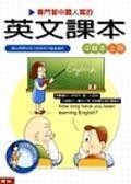 (二手書)專門替中國人寫的英文課本中級上