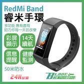 【刀鋒】RedMi睿米手環 現貨 當天出貨 小米智能手環 運動手錶 蘋果/安卓皆可使用