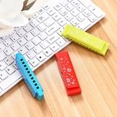 兒童口琴初學者學生用小孩音樂器入門寶寶女孩玩具初學口風琴【免運】