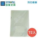 STRONG 自強 E310 名片袋 透明 (72入/包)