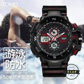 TOMO戶外運動手錶男士時尚雙顯多功能跑步登山防水男學生電子錶 ~黑色地帶