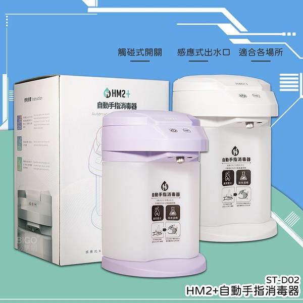 防疫幫手 HM2+全新升級版- ST-D02 自動手指消毒器 消毒抗菌 酒精機 手部清潔 給皂機 洗手器
