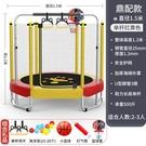蹦蹦床家用兒童室內寶寶彈跳床小孩成人健身帶護網家庭玩具跳跳床