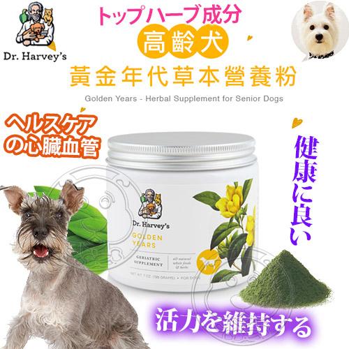 【 培菓平價寵物網】 美國哈維博士Dr.Harveys》高齡犬黃金年代草本營養粉-7oz