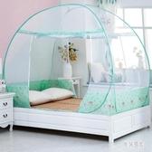 蒙古包蚊帳免安裝1.5m家用雙人1.8床戶外帳篷折疊式拉鏈蚊帳1.2米 AW17943『男神港灣』