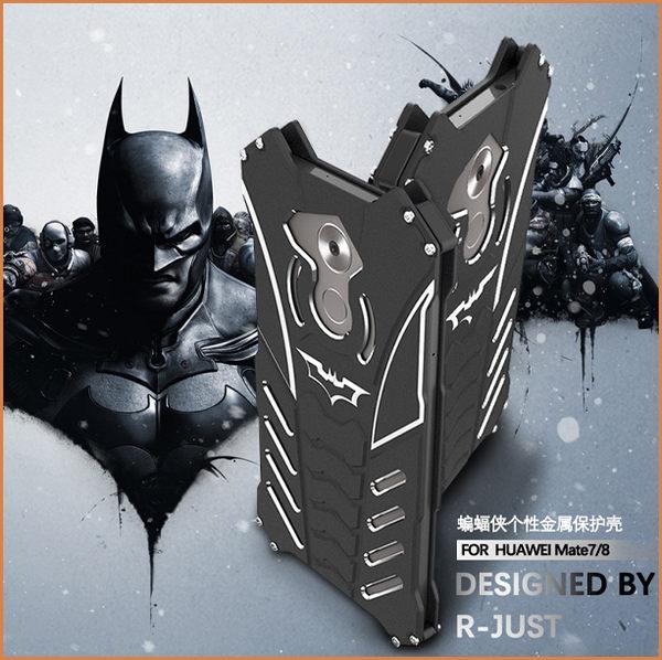 蝙蝠俠 華為 Mate8 Mate9 手機殼 金屬邊框 手機套 航空鋁 散熱 華為 Mate7 保護殼 超強防護 保護套