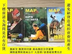 二手書博民逛書店MAP罕見地圖 雙月刊(2007年第2,3,5期)共3本合售【品好】Y224863