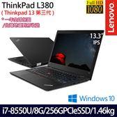 【ThinkPad】L380 20M5CTO2WW 13.3吋i7-8550U四核256G SSD效能Win10商務筆電(一年保固)