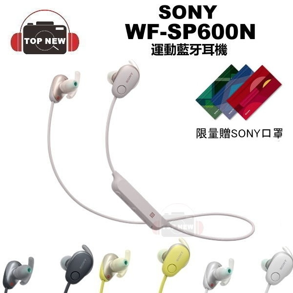 (贈索尼口罩) SONY WI-SP600N 藍牙耳機 降噪 重低音 無線 運動 防水 入耳式 公司貨