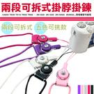 【小咖龍】 CASIO ZR5100 ZR5000 兩段可拆 分離式 掛鍊 掛脖 脖子掛鍊 相機繩 長鍊 手指環