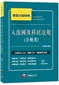 入出國及移民法規(含概要)[移民行政特考]