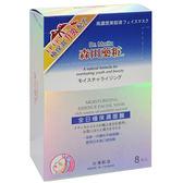 【效期201907】森田藥粧全日極保濕面膜8入 *2盒+贈面膜二片(隨機)