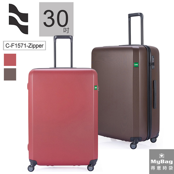 LOJEL 羅傑 行李箱 RANDO 30吋 拉鍊拉桿箱 TSA海關密碼鎖 C-F1571-Zipper 得意時袋