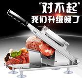 切肉機 菜刀商用絞肉切肉機器刷羊肉肥牛牛肉捲刨肉刀片羊肉切片機手動igo 夢藝家