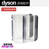Dyson 戴森 無線吸塵器 V7 V8 V10 V11 全系列 適用 S型吸頭收納架 收納 吸頭 原廠袋裝