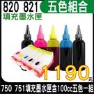 【五色空匣含晶片+100cc墨水組】CANON PGI-820+CLI-821 填充式墨水匣 五色一組 適用 IP3680 IP4680 等