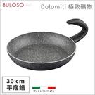 《不囉唆》Domo Dolomiti極致礦物不沾平底鍋30cm(不挑色/款) 鍋子 炒鍋 湯鍋【A434160】