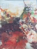 【書寶二手書T9/收藏_JSA】上海明軒_20世紀油畫及當代藝術_2014/11/2