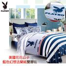 PLAYBOY美國花花公子藍色幻想法蘭絨雙層毯 PB-2204-1