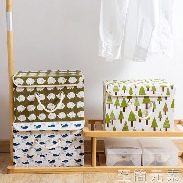 收納箱 棉麻摺疊收納箱卡通玩具儲物箱 布藝衣物整理箱衣服收納盒 至簡元素