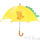 UncleDog恐龍兒童雨傘幼兒園寶寶男女童小孩學生卡通上學小傘輕便 町目家