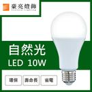 【豪亮燈飾】LED E27 10W 燈泡...