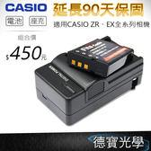 ▶滿件折百 Casio NP130 副廠電池 座充 超值組合 適用ZR5000 ZR3600 ZR65 EX-10 EX-100 德寶光學