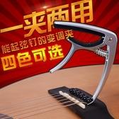 移調夾capo吉他變調夾民謠木吉他變音夾capo吉他夾子尤克里里變音器 快速出貨