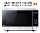《國際牌Panasonic》 27L 變...