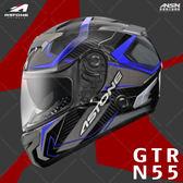 [中壢安信]法國 ASTONE GTR 彩繪 N55 透明碳纖藍 纖維 全罩式 安全帽