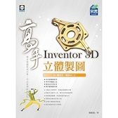 Inventor 3D立體製圖設計高手