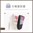 CATIDEA貓樂適[大嘴貓砂鏟,CL301,白/灰]