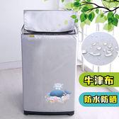 洗衣機罩 洗衣機罩防水防曬防塵洗衣機套子上開全自動波輪海爾天鵝美的三洋 3色