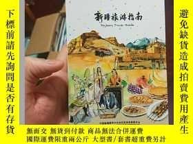 二手書博民逛書店新疆旅遊指南罕見xinjiang travel guide英語版