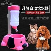 寵物碗桿式寵物狗狗飲水器 泰迪水壺可升降喝水喂水餵食 韓語空間