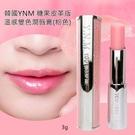 韓國YNM糖果皮革版溫感變色潤唇膏(粉色)