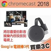現貨 Google Chromecast 2018 電視棒 三代【HDMI 媒體串流播放器】 支援1080p 60fps 聯強代理