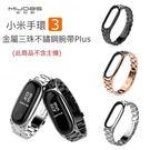 免運【小米手環3 金屬錶帶】米布斯 MIJOBS 小米手環3 Plus 原廠正品 金屬不鏽鋼三珠錶帶 錶殼磁吸式