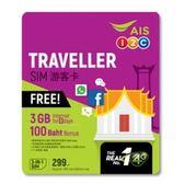 泰國 AIS 3GB 8天 4G數據 贈送100泰銖通話 (OS小舖)