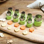 水果分割器蔬菜造型制作蝴蝶面工具不銹鋼卡通創意壓花模具切花器【購物節限時優惠】