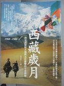 【書寶二手書T1/文學_GPW】西藏歲月(1968-1980)_一段見證原始天地與文化衝擊的生命體驗_吳長生