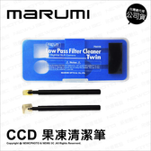 Marumi  CCD CMOS 除塵 果凍棒 清潔筆 果凍筆 清潔棒 感光元件 日本製【可刷卡】 薪創