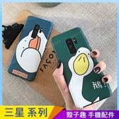 卡通大頭鴨 三星 Note9 Note8 手機殼 綠色手機套 網紅同款 保護殼保護套 全包邊軟殼