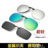 超輕鋁鎂眼鏡墨鏡偏光蛤蟆鏡夜視夾片式太陽鏡男女款釣魚開車 完美情人精品館