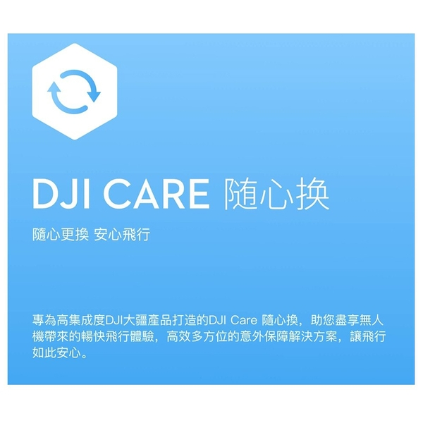 DJI MAVIC CARE REFRESH 隨心換 (Mavic Mini專用序號卡)保固 維修 空拍機保險(聯強公司貨)