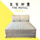 【嘉新名床】皇家御璽床墊THE ROYAL《30公分/雙人加大6尺》