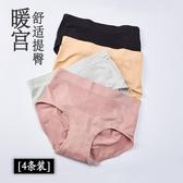 4條裝暖宮內褲 女士棉質襠無縫中腰三角短褲【特價】
