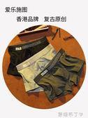 男士內褲彈力棉質U凸設計青年學生四角褲復古原創寬鬆透氣平角褲  一米陽光