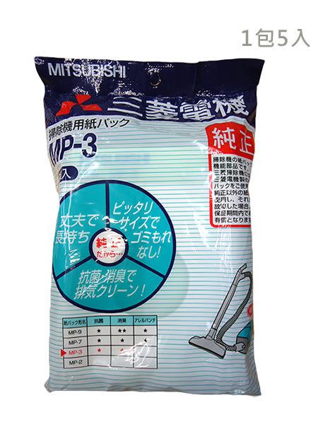 1包5個【三菱☆MITSUBISHI】】【歌林☆KOLIN】日本製造☆吸塵器集塵袋 《MP3/MP-3》