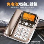 電話機 辦公家用商務座機 免電池雙接口背光復古固定電話  朵拉朵衣櫥
